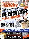 MONOQLO the MONEY(vol.3) 最高にちょうど良い「株&投資信託」やさしいお...