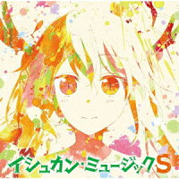 TVアニメ『小林さんちのメイドラゴンS』オリジナルサウンドトラック「イシュカン・ミュージックS」