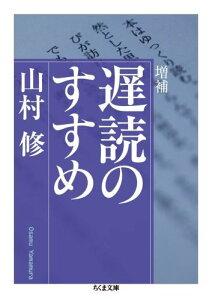 【送料無料】遅読のすすめ増補 [ 山村修 ]
