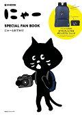 にゃーSPECIAL FAN BOOK