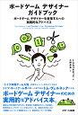 ボードゲーム デザイナー ガイドブック 〜ボードゲーム デザ...