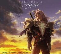 Desir (期間限定通常盤 CD+DVD)