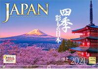 JAPAN 四季彩りの日本 2021年 カレンダー 壁掛け 風景