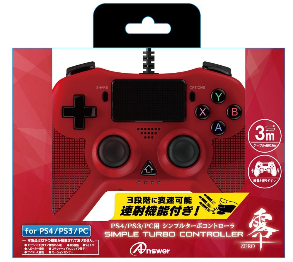 PS4/PS3/PC用 シンプルターボコントローラ 零~ZERO~(レッド)