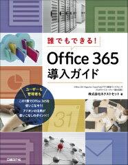 誰でもできる!Office365導入ガイド