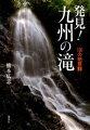 発見!九州の滝