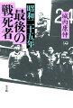 昭和二十五年最後の戦死者