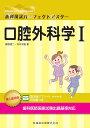 歯科国試パーフェクトマスター口腔外科学(1) [ 篠塚啓二 ]