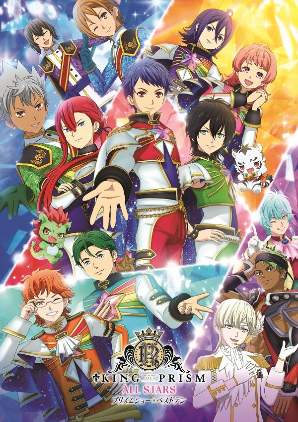 CD, アニメ KING OF PRISM ALL STARS LOVE SePTENTRION(CV.)