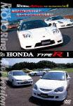 BestMOTORing&HotVersion ベスト・セレクションDVD Vol.6::HONDA TYPE R1 [ (モータースポーツ) ]