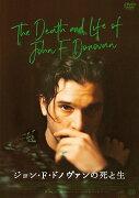 予約開始!『ジョン・F・ドノヴァンの死と生』Blu-ray&DVD