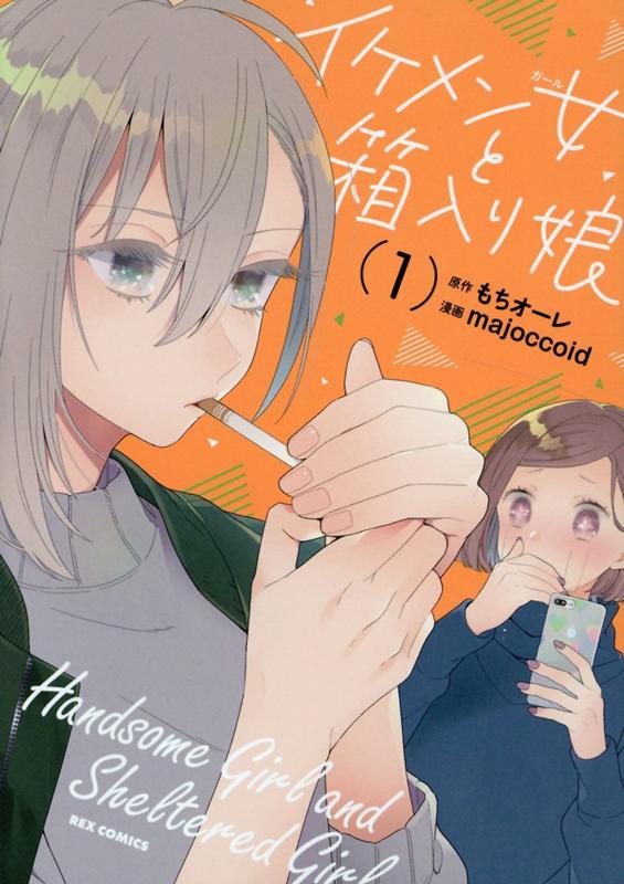 イケメン女と箱入り娘 (1)