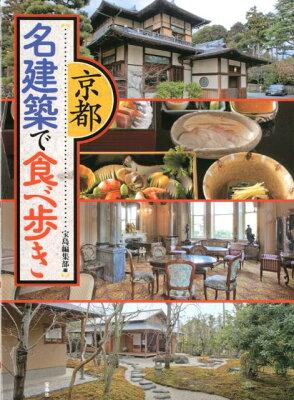 【送料無料】京都名建築で食べ歩き [ 宝島編集部 ]
