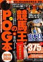競馬王のPOG本(2019-2020) (GW MOOK) ...