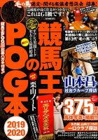 競馬王のPOG本(2019-2020)