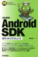 Android SDKポケットリファレンス改訂新版