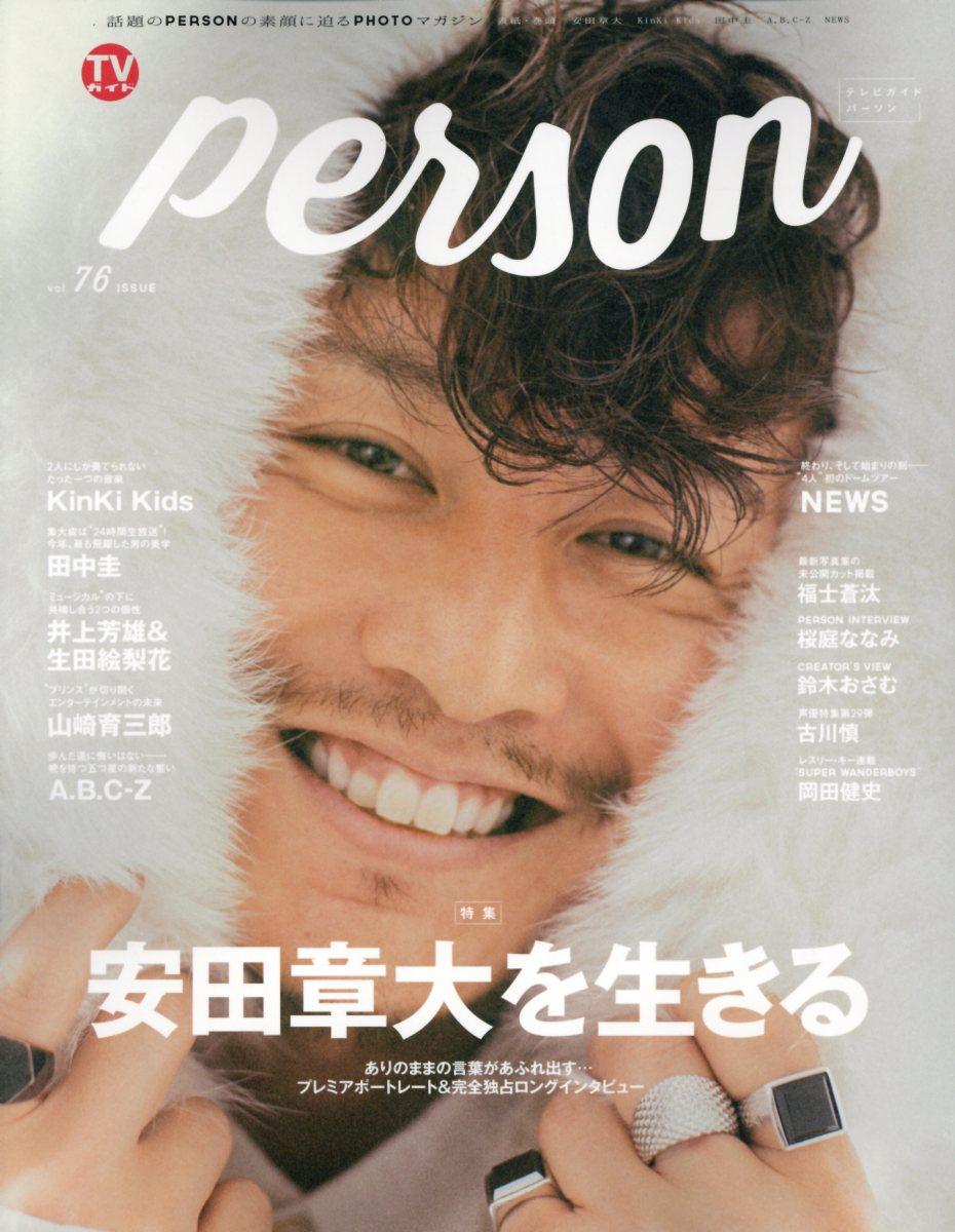TVガイドPERSON(vol.76) 話題のPERSONの素顔に迫るPHOTOマガジン 特集:安田章大を生きる (TOKYO NEWS MOOK)