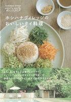 【バーゲン本】ホシハナヴィレッジのおいしいタイ料理