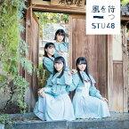 風を待つ (通常盤 CD+DVD Type-C) [ STU48 ]