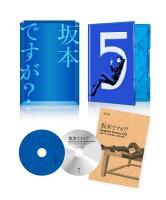 坂本ですが? 5【Blu-ray】