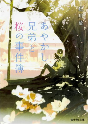 あやかし兄弟と桜の事件簿  著:妃川螢