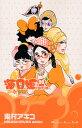 【送料無料】海月姫(08)
