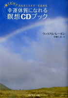 幸運体質になれる瞑想CDブック