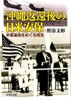 沖縄返還後の日米安保