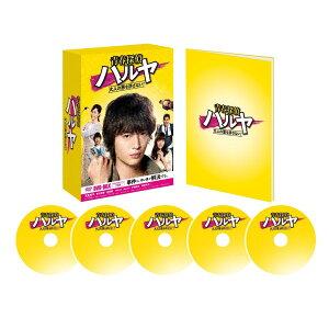 青春探偵ハルヤ DVD-BOX [ 玉森裕太 ]