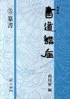 書道講座(第5巻)新装版 篆書 [ 西川寧 ]