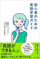 初心者のための英語学習ガイド 〜「英語をしゃべりたい! 」と思ったらいちばんはじめに読む本
