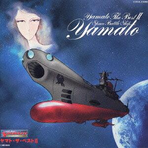 ヤマト・ザ・ベスト2 ETERNAL EDITION 宇宙戦艦ヤマトボーカルコレクション画像