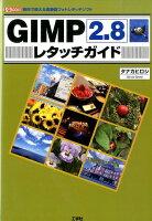 GIMP2.8レタッチガイド