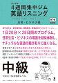 英語リスニング(中級(日常・ビジネス編))改訂新版