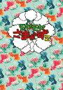モヤモヤさまぁ~ず2 DVD BOX (vol.34 & vol.35) [ さまぁ~ず ] - 楽天ブックス