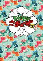 モヤモヤさまぁ~ず2 DVD BOX (vol.34 & vol.35)