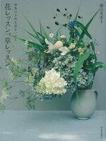 【バーゲン本】花レッスン、草レッスン