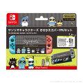 サンリオキャラクターズ きせかえカバーTPUセットfor Nintendo Switch はぴだんぶいの画像