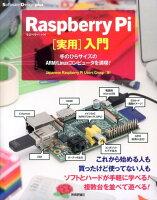 Raspberry Pi「実用」入門