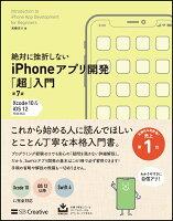 絶対に挫折しないiPhoneアプリ開発「超」入門 第7版【Xcode 10 & iOS12】完全対応