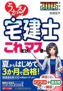【ポイント5倍】【定番】<br />うかる!宅建士これだけマスター(2015年度版)