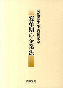 【送料無料】変革期の企業法