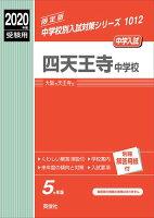 四天王寺中学校(2020年度受験用)