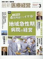 最新医療経営PHASE3(2020年3月号)