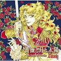 薔薇と月と太陽〜The Legend of Versailles〜 (初回限定盤A)