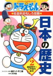 日本の歴史(2) ドラえもんの社会科おもしろ攻略