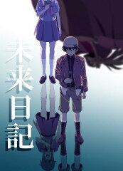 未来日記 Blu-ray限定版 第1巻【Blu-ray】