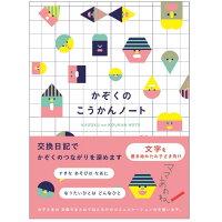 学研ステイフル 交換日記 kazokutte こうかんノート もじ D08024