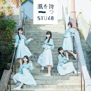 風を待つ (通常盤 CD+DVD Type-D)