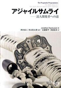 【送料無料】アジャイルサムライ